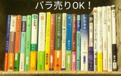 "Thumbnail of ""バラ売りOK 文庫本まとめ売り 29冊"""