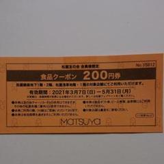 """Thumbnail of """"☆おまけ☆ 松屋 銀座 浅草 食品クーポン 200円券 2021/5/31迄!"""""""