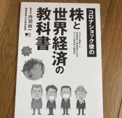 株と世界経済の教科書