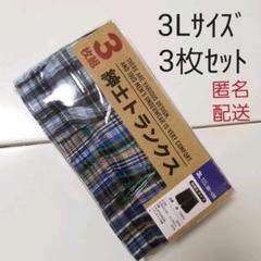 "Thumbnail of ""MEN'S トランクス3Lサイズ3枚セット"""