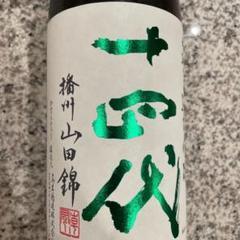 """Thumbnail of """"十四代 日本酒 播州山田錦"""""""