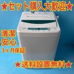 """Thumbnail of """"530 送料設置無料 最新18年製 インテリアデザイン 洗濯機"""""""