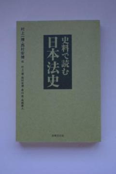 "Thumbnail of ""史料で読む日本法史"""