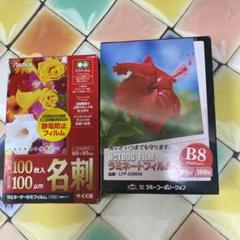 "Thumbnail of ""ラミネートフィルム 名刺サイズセット"""