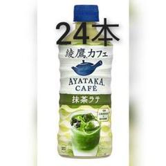 "Thumbnail of ""綾鷹抹茶ラテ 440"""
