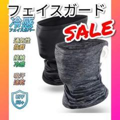 "Thumbnail of ""【1点限り♥】フェイスガード 785"""