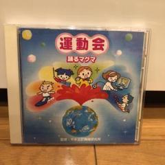 "Thumbnail of ""運動会 踊るマグマ"""