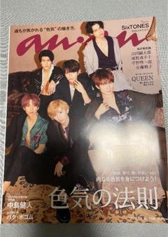 "Thumbnail of ""anan SixTONES表紙"""