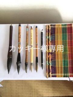 "Thumbnail of ""カッキー様専用ページ(書道 筆 6本 中古)"""