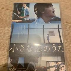 """Thumbnail of """"小さな恋のうた('19「小さな恋のうた」製作委員会)DVD"""""""