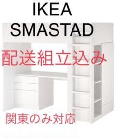 """Thumbnail of """"IKEA SMASTAD スモースタード 配送組立込み"""""""