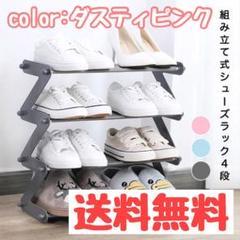 "Thumbnail of ""シューズラック 収納ラック 4段 靴収納 シューズ収納"""