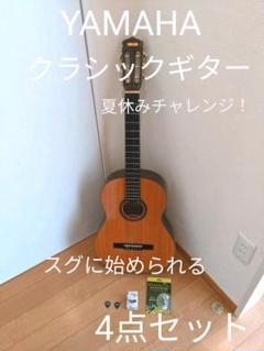"Thumbnail of ""YAMAHA G-70D クラシックギター4点セット"""