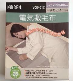 "Thumbnail of ""【未使用】広電 KODEN 電気敷毛布 VCE401C"""