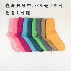"""Thumbnail of """"レディース サイズ22~25 綿靴下  9足セット 普通丈 上質仕事用"""""""