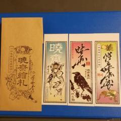 "Thumbnail of ""河鍋暁斎 絵札"""