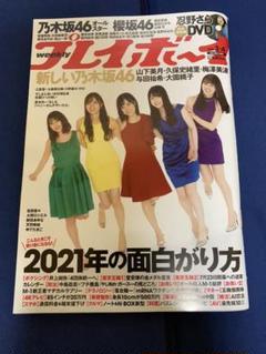 """Thumbnail of """"週刊プレイボーイ2021/No.3・4"""""""