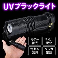 "Thumbnail of ""ブラックライト LED 懐中電灯"""