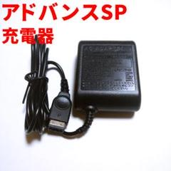 "Thumbnail of ""ゲームボーイアドバンスsp 充電器"""