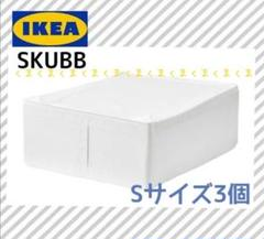 "Thumbnail of ""IKEA イケア SKUBB  スクッブ Sサイズ 3つ"""