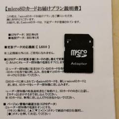 """Thumbnail of """"ユピテル  LS310 マイクロ SDカード"""""""