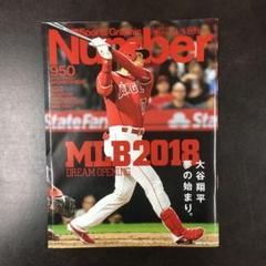 "Thumbnail of ""大谷翔平★雑誌Sports Graphic Number 950"""