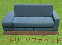 ニトリ ソファ ベッド