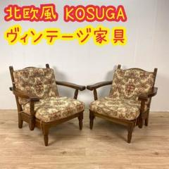"Thumbnail of ""KOSUGA コスガ ソファ 1Pソファ 北欧風 ヴィンテージ 肘掛け"""