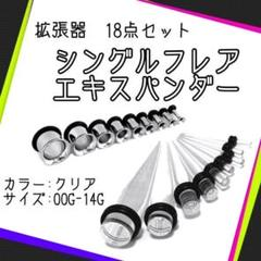 """Thumbnail of """"ボディピアス 拡張器 シングルフレア 18点セット クリア"""""""