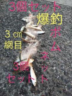 "Thumbnail of ""【3cm網目】ボムネット【3個セット】"""