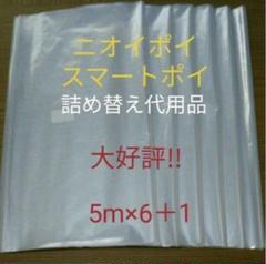 "Thumbnail of ""におわなくてポイ ニオイポイ  スマートポイ 代用品 カセット 5m×6+1"""