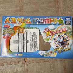 """Thumbnail of """"ボードゲーム 人生ゲーム ジャンボドリーム"""""""