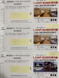"Thumbnail of ""シー・ヴイ・エス・ベイエリア 株主優待券 4500円分"""