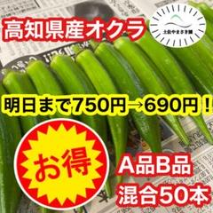 "Thumbnail of ""高知県産オクラ 新鮮おくら 即購入OK 産地直送 野菜"""