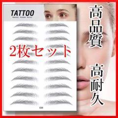 """Thumbnail of """"No.8 眉シール 眉毛タトゥー 眉毛タトゥーシール 眉毛まゆげ 4Dブラック"""""""