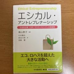 """Thumbnail of """"エシカル・アントレプレナーシップ 社会的企業・CSR・サスティナビリティの新展開"""""""