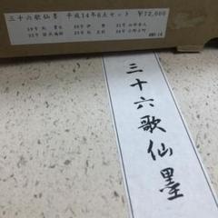 "Thumbnail of ""三十六歌仙墨 呉竹精昇堂 平成14年6点セット"""