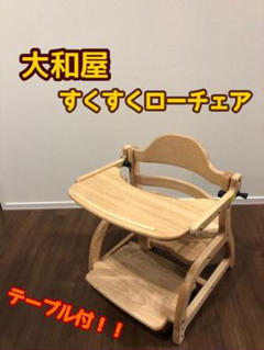 """Thumbnail of """"大和屋 すくすくローチェア テーブル付き"""""""