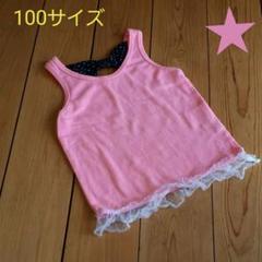 """Thumbnail of """"100サイズ 女の子 タンクトップ"""""""