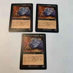 "Thumbnail of ""MTG ファイレクシアの発掘者 日本語3"""