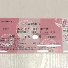 """Thumbnail of """"歌舞伎座 五月大歌舞伎 チケット 5/21 第二部 1枚"""""""