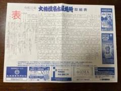"""Thumbnail of """"令和三年 大相撲名古屋場所 初日取組表 2枚セット"""""""