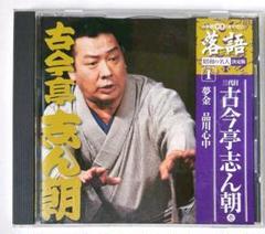 "Thumbnail of ""落語古今亭志ん朝CD"""