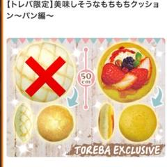 "Thumbnail of ""トレバ限定!美味しそうな もちもち クッション"""