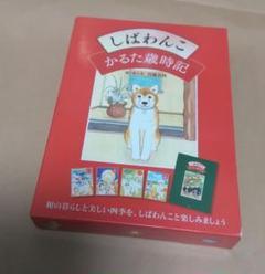 """Thumbnail of """"しばわんこ かるた歳時記"""""""