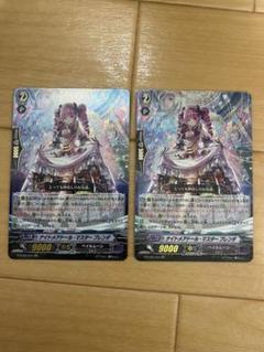 """Thumbnail of """"ヴァンガード ナイトメアドール・マスター ブレンダ 2枚 RR"""""""