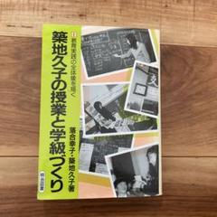 "Thumbnail of ""築地久子の授業と学級づくり"""