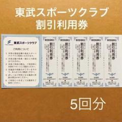 "Thumbnail of ""東武スポーツクラブ  割引券 5回分 + おまけつき"""