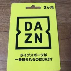 "Thumbnail of ""DAZN ダゾーン 3ヶ月 視聴コード"""