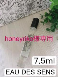 "Thumbnail of ""オード トワレ7.5ml オーデサンス"""
